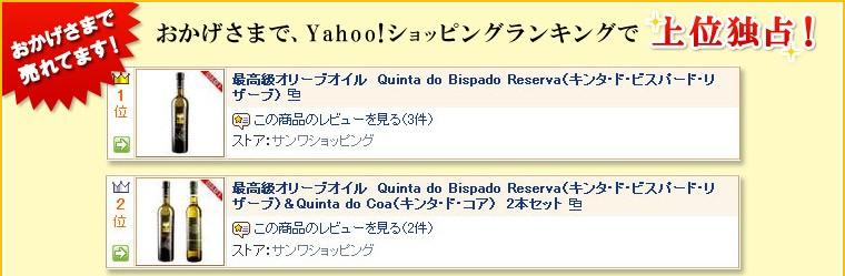 おかげさまで、Yahoo!ショッピングランキングで上位独占!リピート多数で、本当の美味しさが認められています。