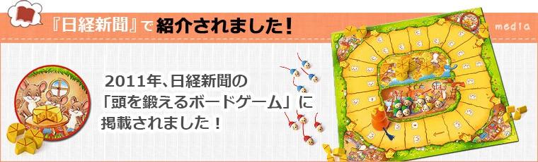 2011年、日経新聞の「頭を鍛えるボードゲーム」に掲載されました!