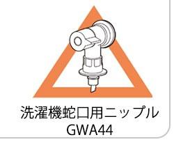 洗濯機蛇口用ニップル GWA44