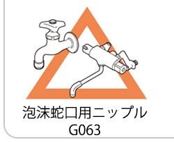 泡沫蛇口用ニップル G065FJ