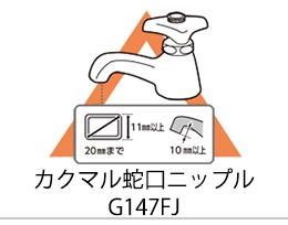 カクマル蛇口ニップル G147FJ