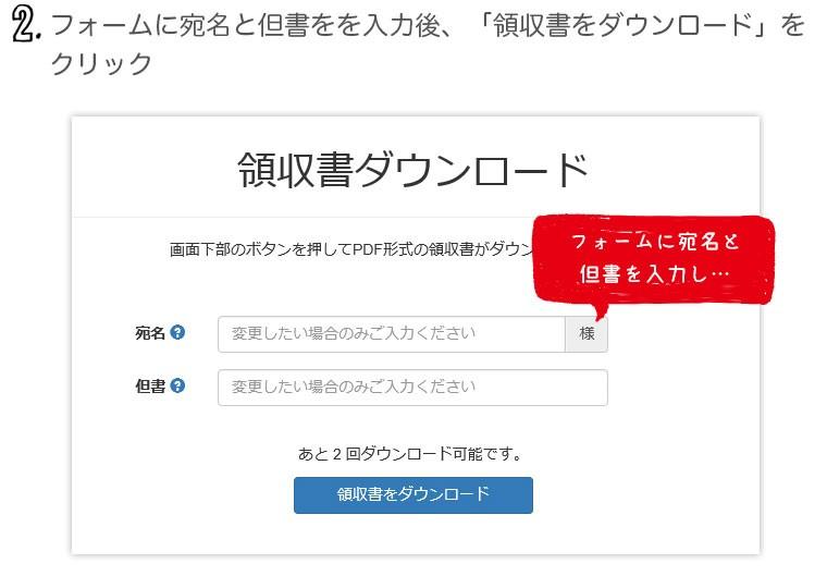 商品発送のご案内メールからクリックし、領収書発行フォームを開く