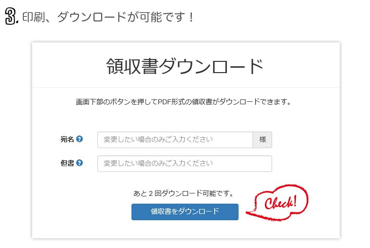 フォームに宛名と但書をを入力後、「領収書をダウンロード」をクリック