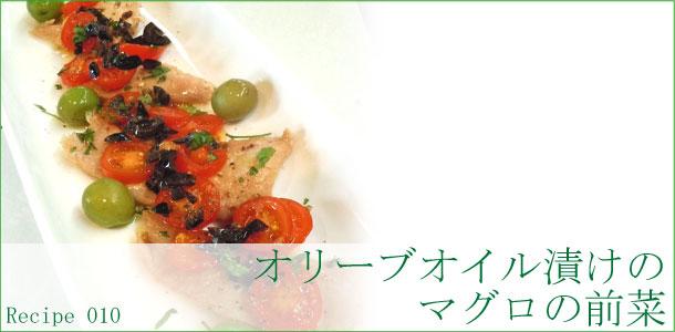 recipe 010 オリーブオイル漬けのマグロの前菜