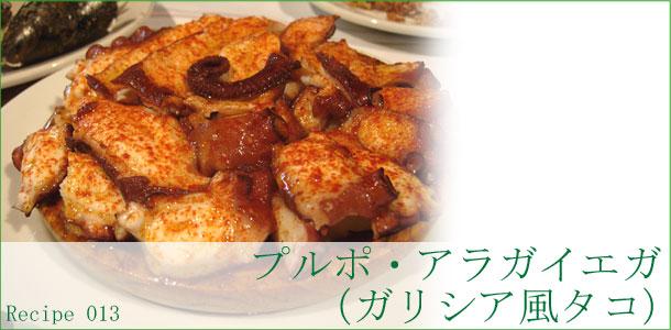 recipe 013 プルポ・アラガイエガ(ガリシア風タコ)