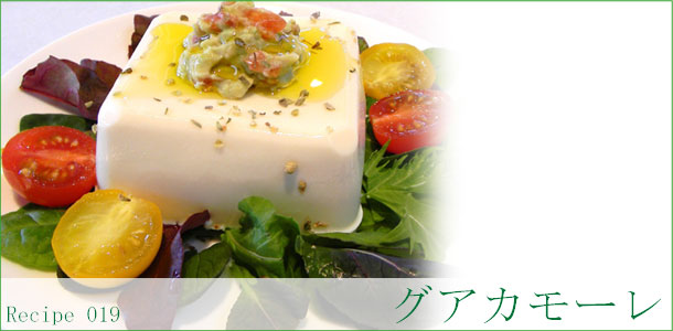 recipe 019 グアカモーレ