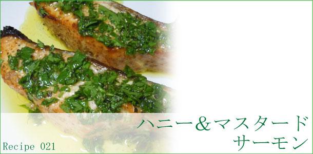 recipe 021 ハニー&マスタードサーモン