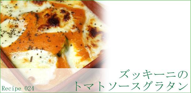 recipe 024 ズッキーニのトマトソースグラタン