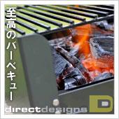 Direct Designs(ダイレクトデザイン)