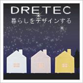 DRETEC(ドリテック)