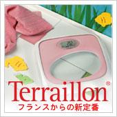 Terraillon(テライヨン)