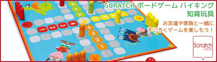 SCRATCH スクラッチ ボードゲーム バイキング SC1040 知育玩具