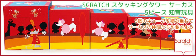 SCRATCH スクラッチ スタッキングタワー サーカス 5ピース SC1050 知育玩具