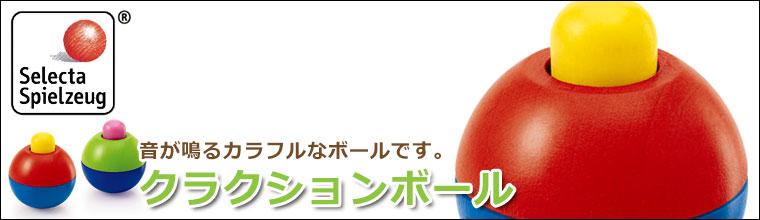 セレクタ クラクションボール SE1422(知育玩具)