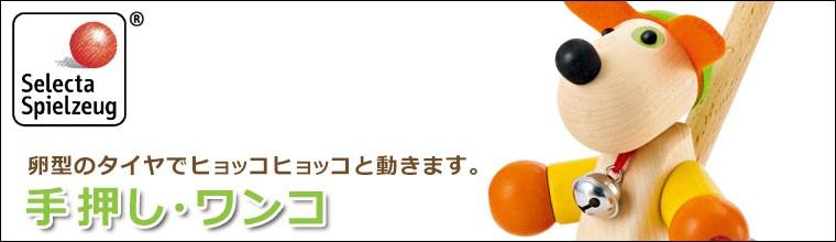 セレクタ 手押し・ワンコ SE1661 (知育玩具)