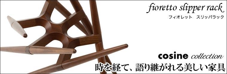 時を経て、さらに味わい深い使い継がれる美しい家具
