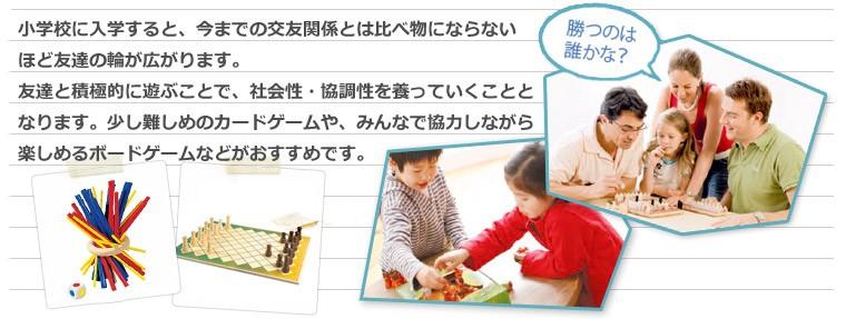小学校に入学すると、今までの交友関係とは比べ物にならないほど友達の輪が広がります。 友達と積極的に遊ぶことで、社会性・協調性を養っていくこととなります。 少し難しめのカードゲームや、みんなで協力しながら楽しめるボードゲームなどがおすすめです。