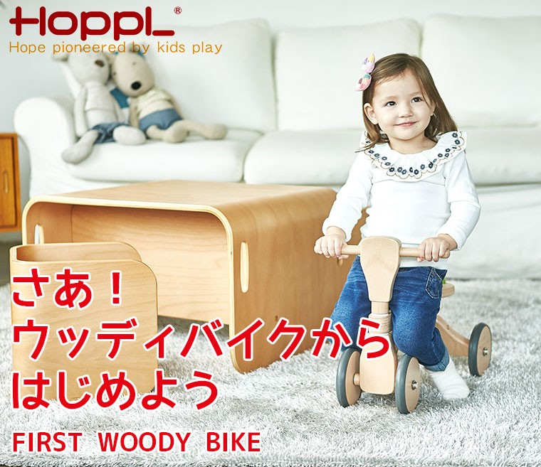 HOPPL(ホップル) FIRSTWOODY BIKE(ファースト ウッディバイク) 木製 自転車 WDY02