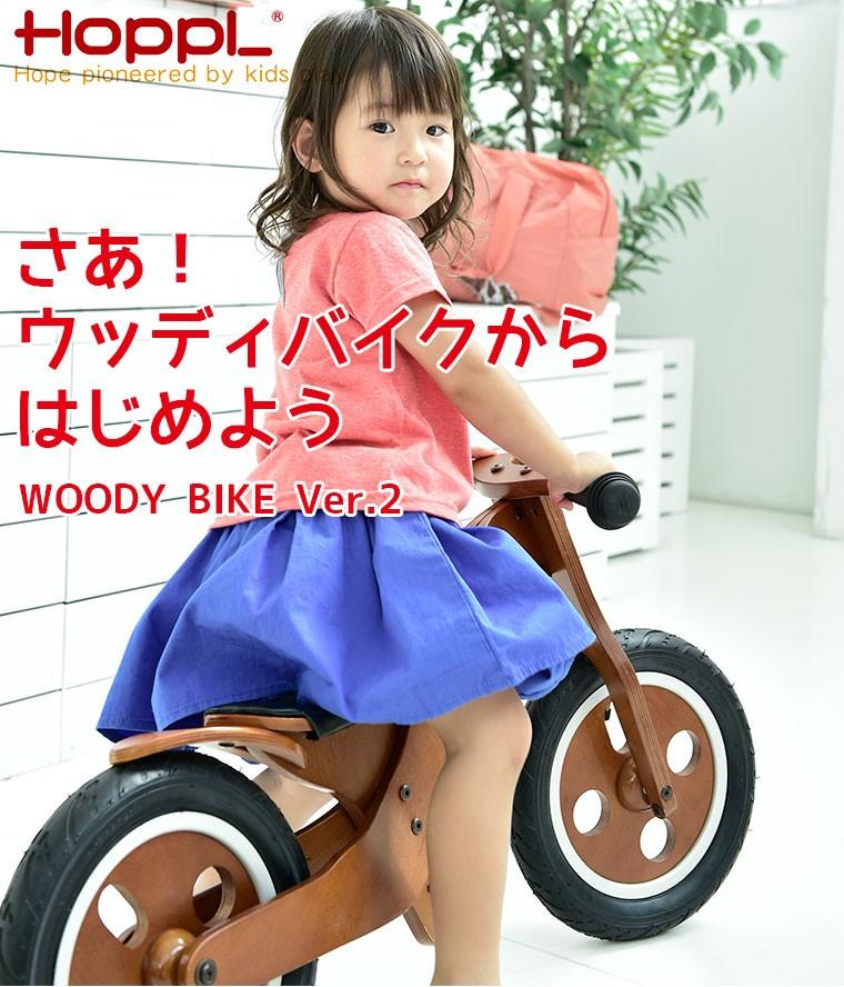 HOPPL(ホップル) WOODY BIKE(ウッディバイク)Ver.2 木製 自転車 WDY03