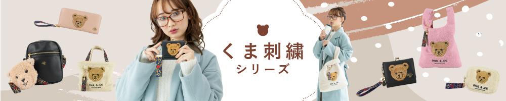 くま刺繍バナー