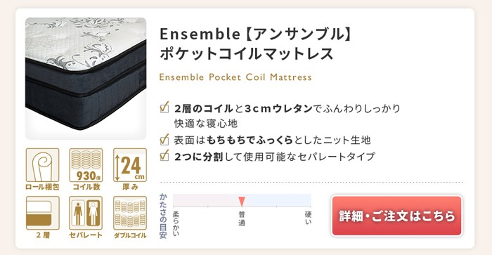 Ensemble【アンサンブル】ポケットコイルマットレス