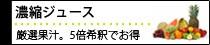 フルーツコンク(果汁濃縮)