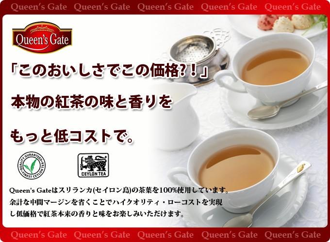 「このおいしさでこの価格?!」本物の紅茶の味と香りをもっと低価格で