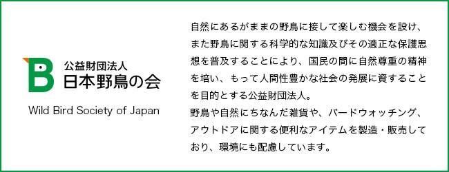 日本野鳥の会 ワイルドバード ブランド 公益財団法人 Wild Bird Society of Japan