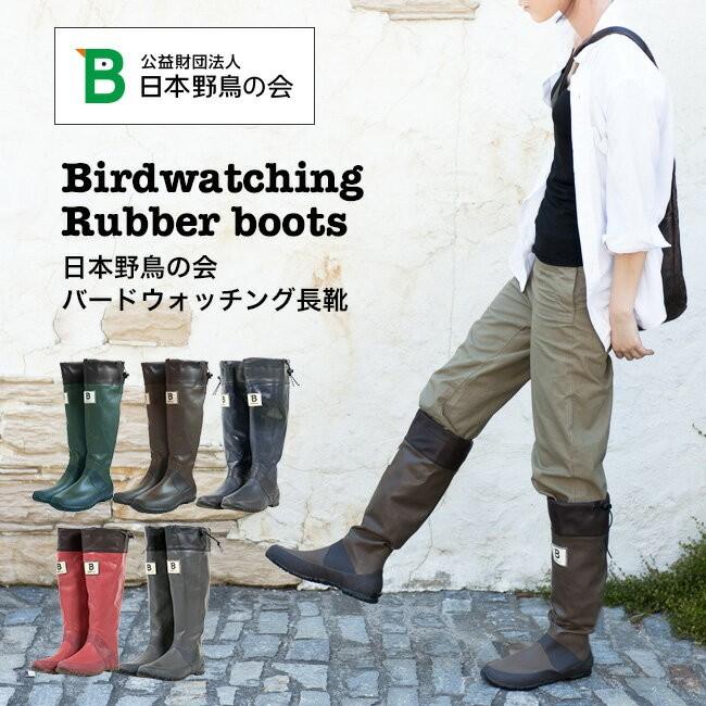 日本野鳥の会 長靴 レインブーツ バードウォッチング長靴 雨 フェス|パッカブル|バードウォッチング|滑らない長靴|ゴム長靴||レイングッズ
