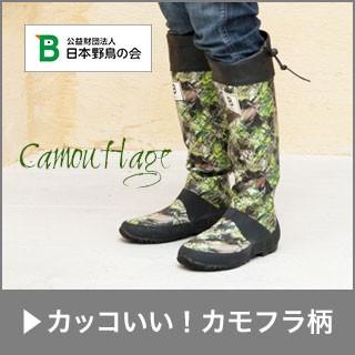 日本野鳥の会 長靴 レインブーツ バードウォッチング長靴 雨 フェス カモフラ
