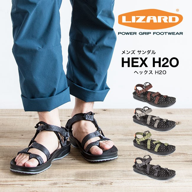 Lizard Hex H2O