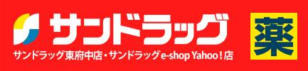 サンドラッグe-shop Yahoo!店