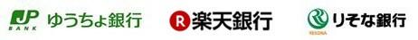 三菱東京UFJ銀行 りそな銀行 ゆうちょ銀行 ATM口座間送金料金無料サービス実施中