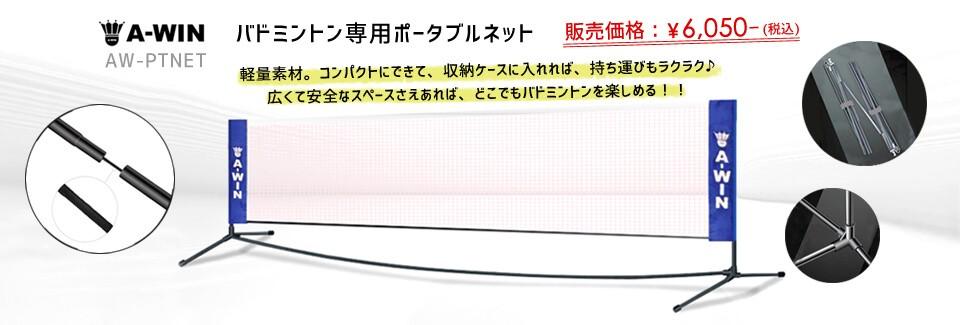 簡易バドミントンネット 軽量・組立簡単 ポータブルネット 3mタイプ A-WIN アーウィン