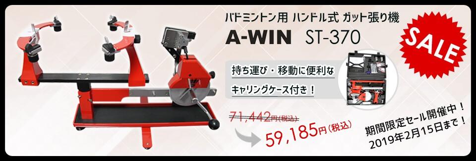 期間限定特価!A-WIN ST-370 ガット張り機 ハンドル式 バドミントン ストリングマシン