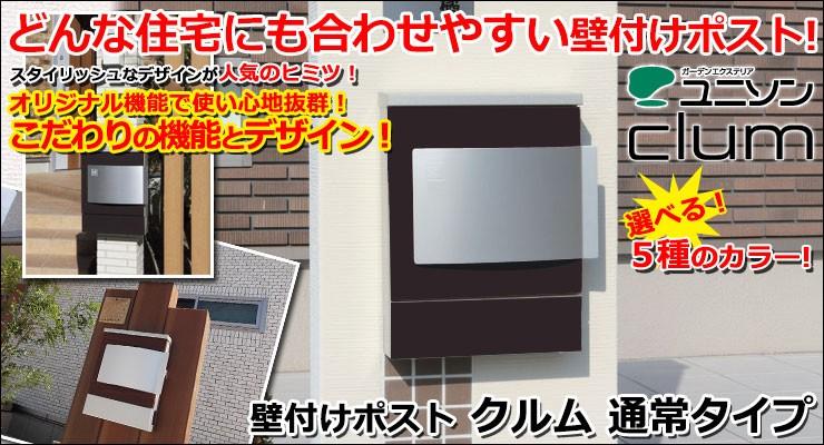 どんな住宅にも合わせやすい壁付けポスト! 壁付けポスト クルム