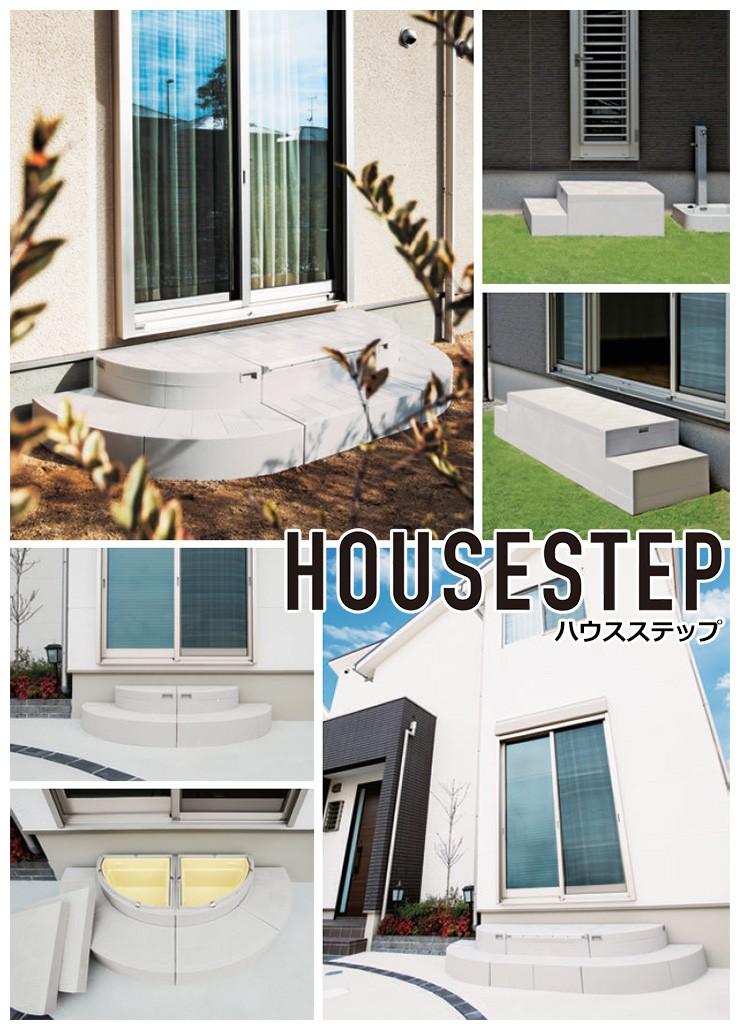ハウスステップ設置イメージ
