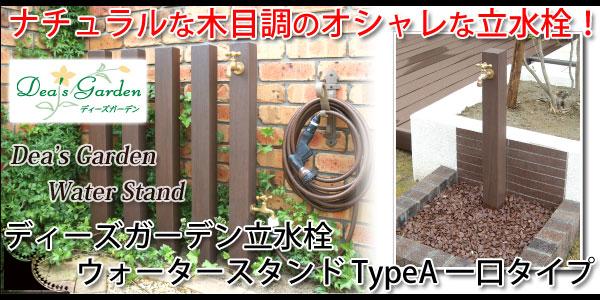ナチュラルな木目調のオシャレな立水栓! ディーズガーデン立水栓 ウォータースタンド TypeA 一口タイプ