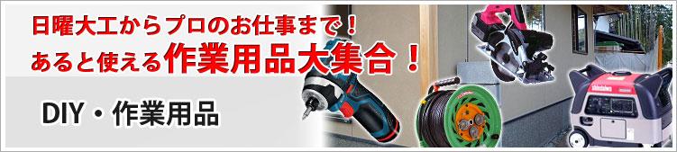 DIY・作業用品