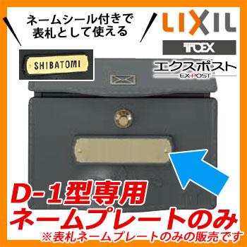 エクスポスト D-1型専用表札ネームプレート