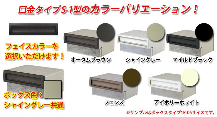 口金タイプS-1型のカラーバリエーション!