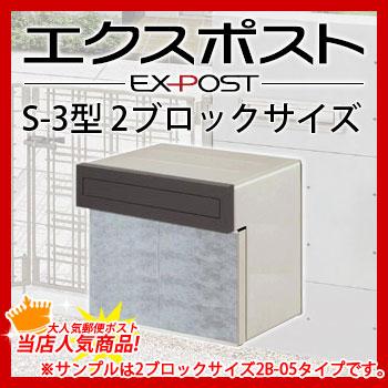 LIXIL TOEX 埋め込み式ポスト エクスポストS-3型2ブロックサイズ