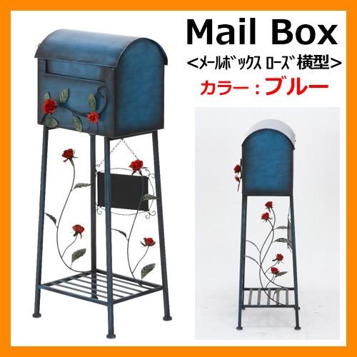 メールボックス ローズ 横型