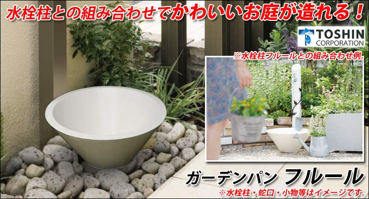 水栓柱との組み合わせでかわいいお庭が造れる! ガーデンパン フルール