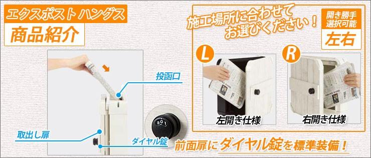 ポスト 郵便ポスト 郵便受け 壁付けポスト エクスポスト ハングス の商品紹介!