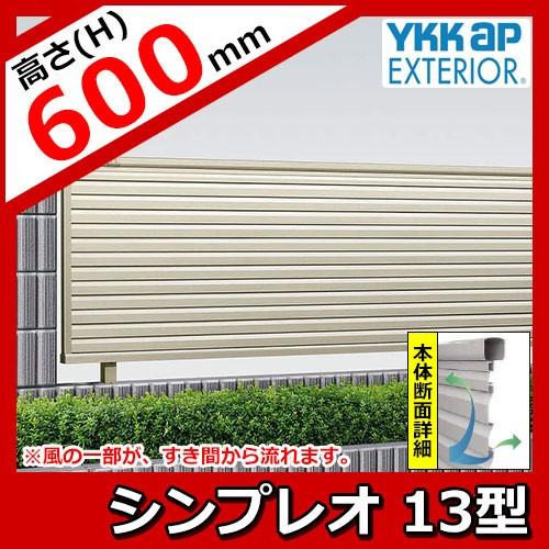 YKKap フェンス シンプレオ 13型