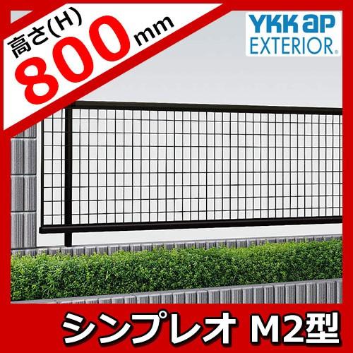 YKKap シンプレオフェンスM2型H800