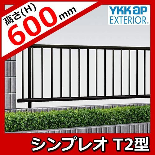 YKKap フェンス フェンス シンプレオ T2型
