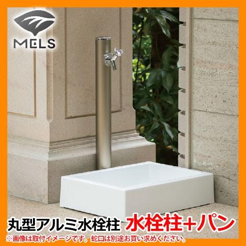 丸型アルミ水栓柱