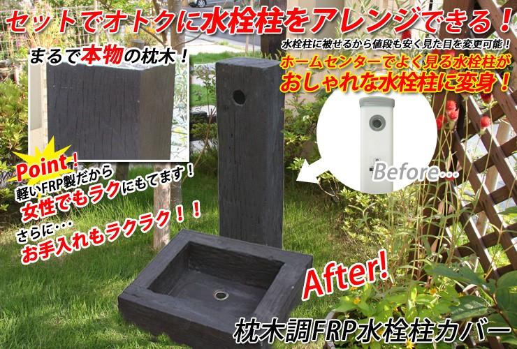 セットでオトクに水栓柱をアレンジできる! 枕木調FRP水栓柱カバー パンセット